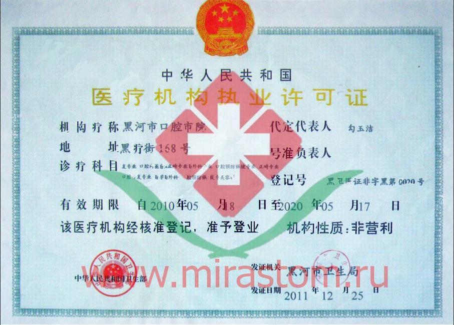 Лицензия-государственной-стоматологической-клиники-г.-Хэйхэ